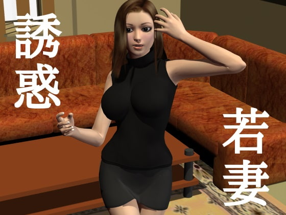 RJ348338 若妻 誘惑 [20211009]