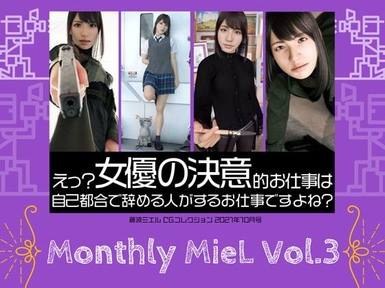 RJ349112 Monthly MieL Vol.3「えっ女優の決意的お仕事は自己都合で辞める方がするお仕事ですよね」 [20211009]