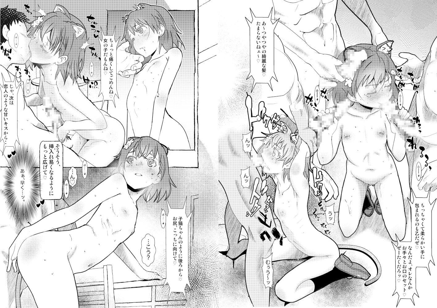 SKB vol.3 Mikoto Side
