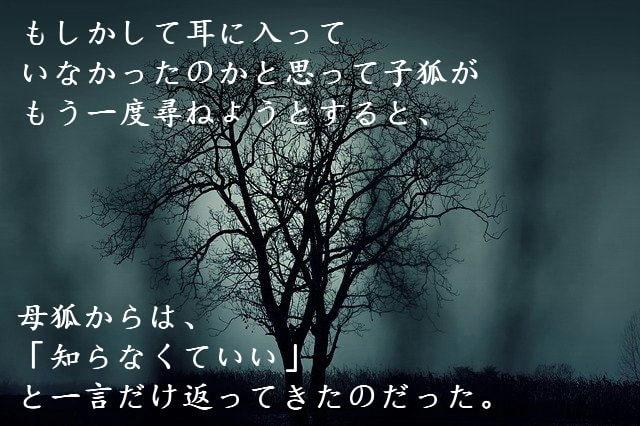 【朗読音声付ノベル】白狐塚の谷