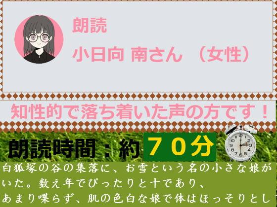 【朗読音声付ノベル】白狐塚の谷(商品番号:RJ349547)
