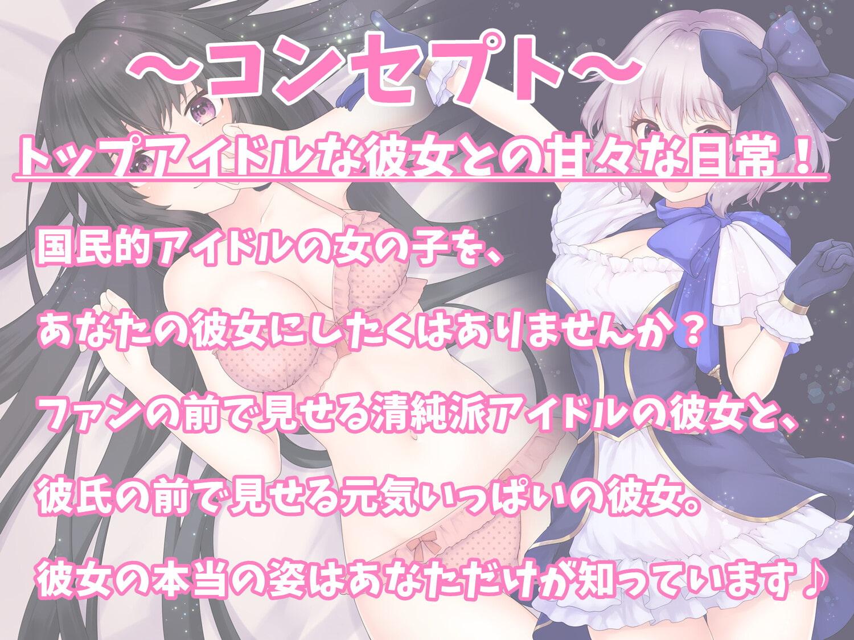 RJ349668 恋愛禁止アイドルと甘々セックス恋するアイドルとして認めてください [20211013]
