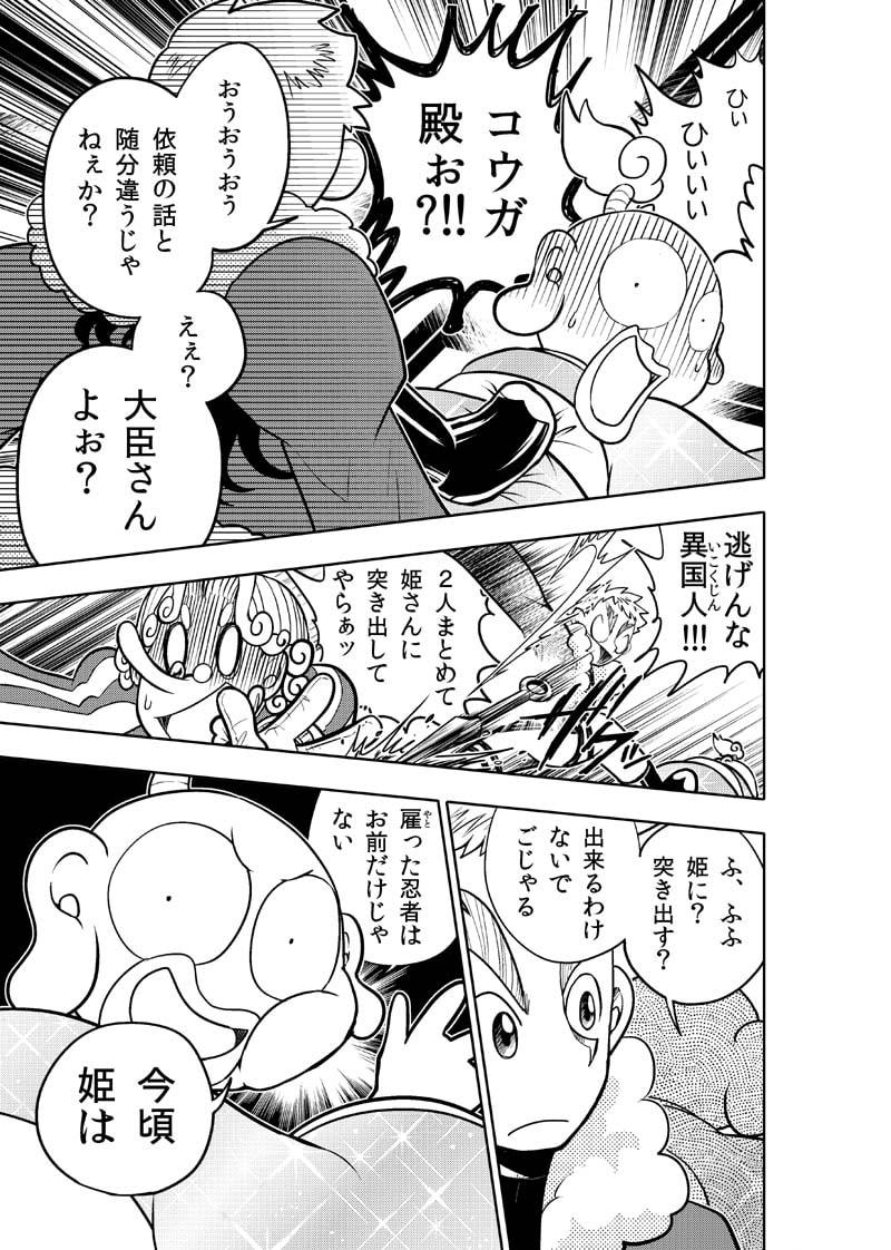 獅子奮迅~忍者と姫と侍~