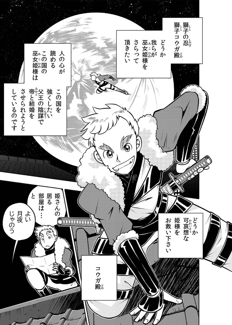 獅子奮迅~忍者と姫と侍~(商品番号:RJ349735)