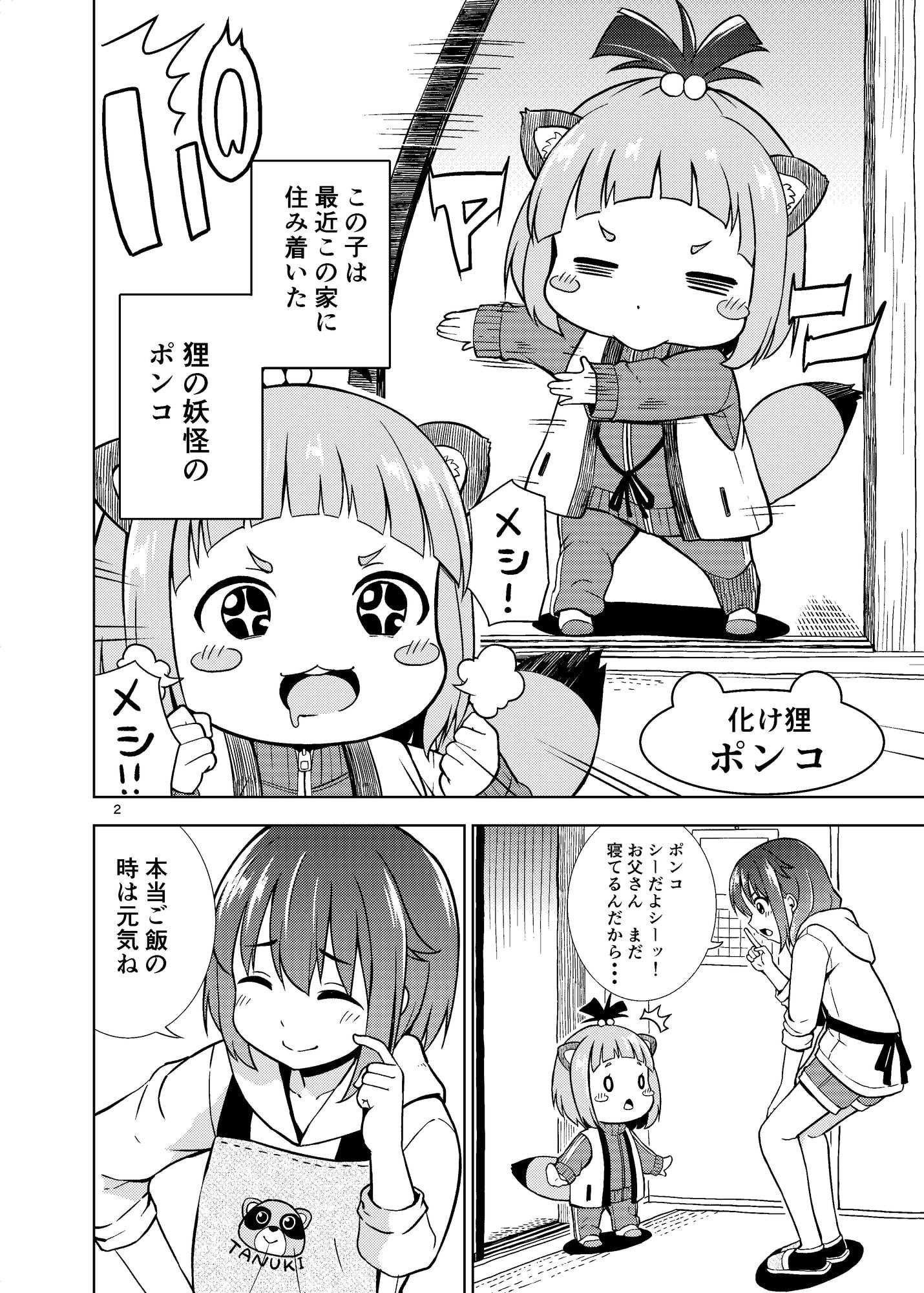 ポンポンポンコ!いち(商品番号:RJ349765)