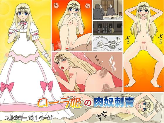 RJ349790 ローラ姫の肉奴刺青 [20211010]