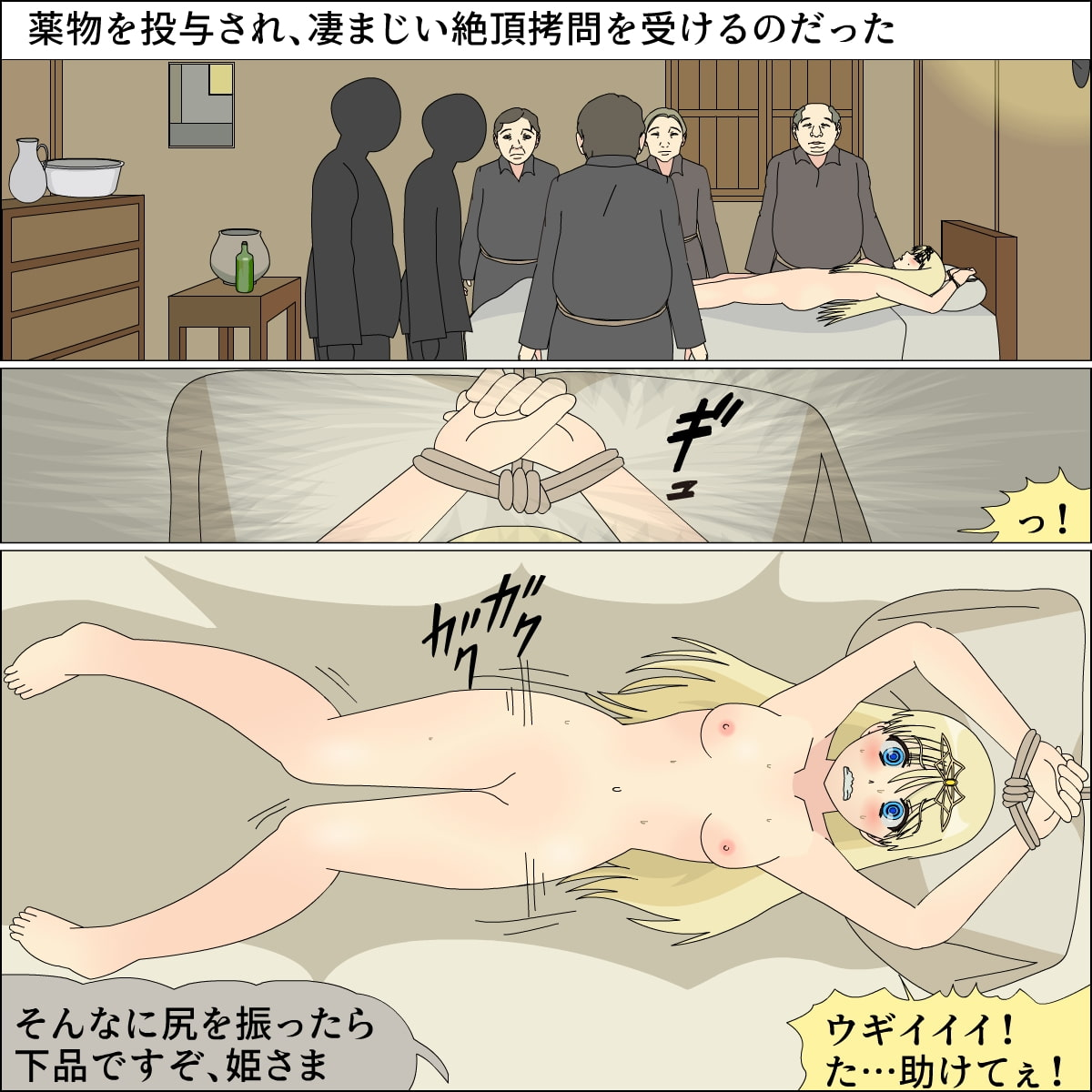 ローラ姫の肉奴刺青