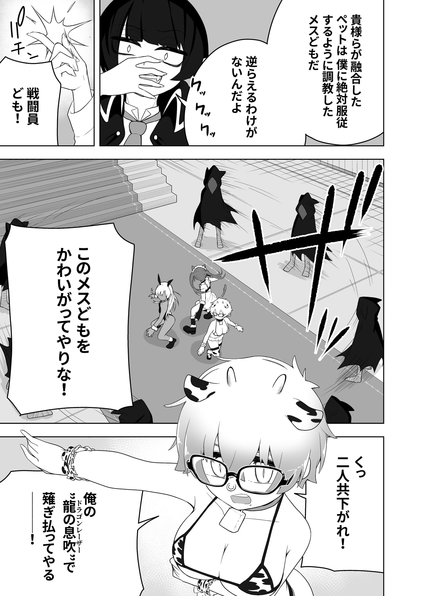 少年ヒーロー戦隊、TS愛玩ペット化の罠!