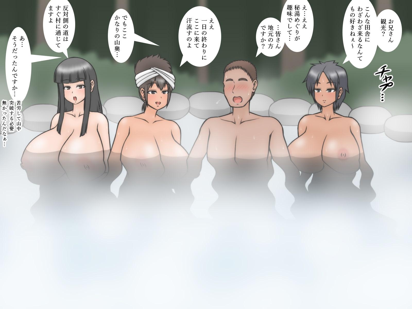 秘湯で会った人妻たちに種付けした話