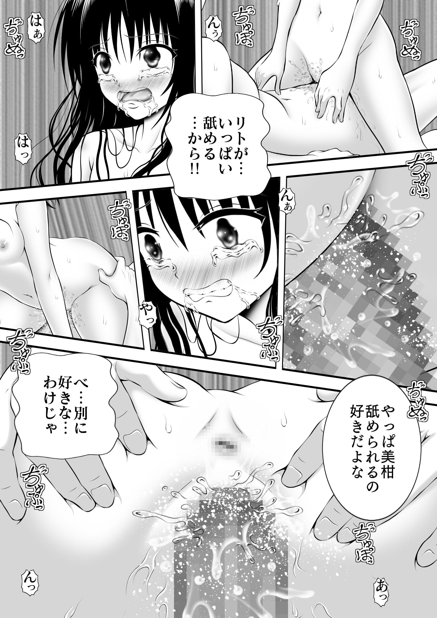 あらぶる〜最高の妹〜
