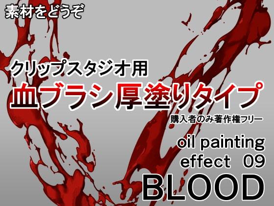 素材をどうぞ『血ブラシ厚塗りタイプ』