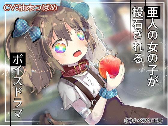 RJ350483 亜人の女の子が投石されるボイスドラマ [20211012]