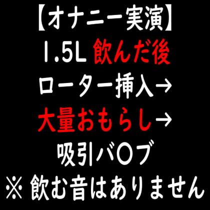 【オナニー実演】1.5L 飲んだ後 ローター挿入→大量おもらし→吸引バ〇ブ