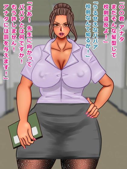 熟妻BBA教師のエロきっついおしおき指導