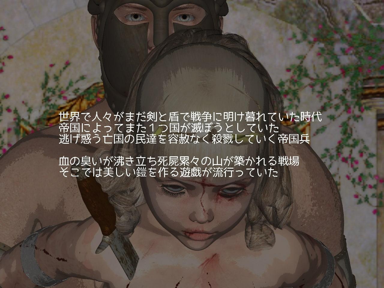 トロイの斜日 -Helpless of Troia War-