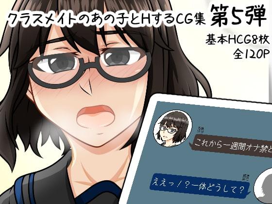 RJ351123 クラスメイトの黒葉さん~ムラムラオナ禁編~ [20211020]
