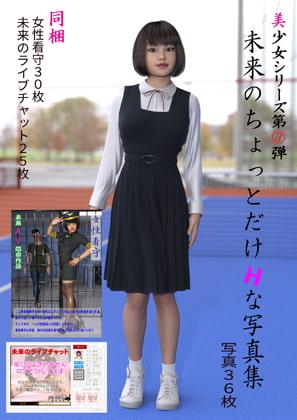 RJ351221 美少女シリーズ 第3弾 未来のちょっとだけHな写真集 [20211015]