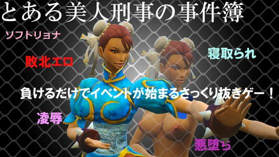 【新着同人ゲーム】とある美人刑事の事件簿のアイキャッチ画像