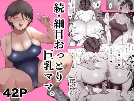 【新着同人誌】続・細目おっとり巨乳ママ。のアイキャッチ画像