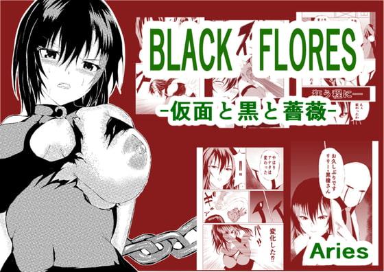 RJ351622 BLACK FLORES -仮面と黒と薔薇- [20211022]