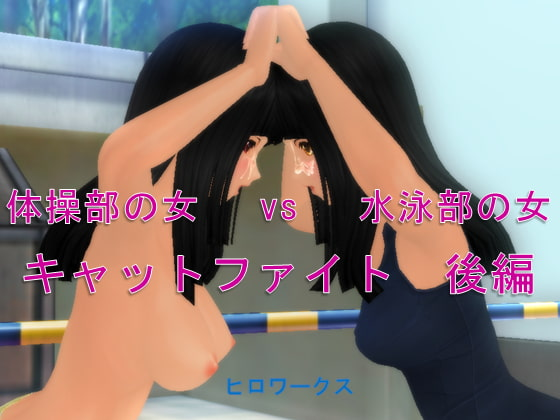 RJ351828 体操部の女vs水泳部の女キャットファイト 後編 [20211019]