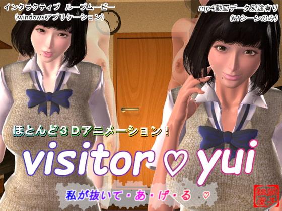 【新着同人ゲーム】visitor yui