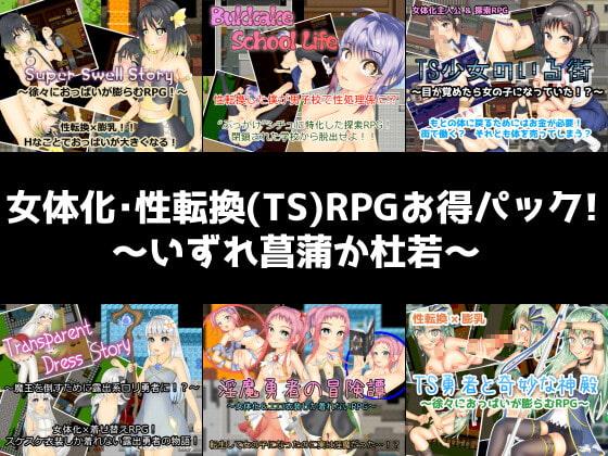 RJ352517 女体化・性転換(TS)RPGお得パック~いずれ菖蒲か杜若~ [20211024]
