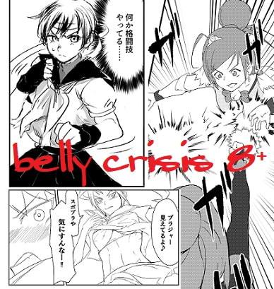 【新着同人誌】belly crisis 8+のアイキャッチ画像