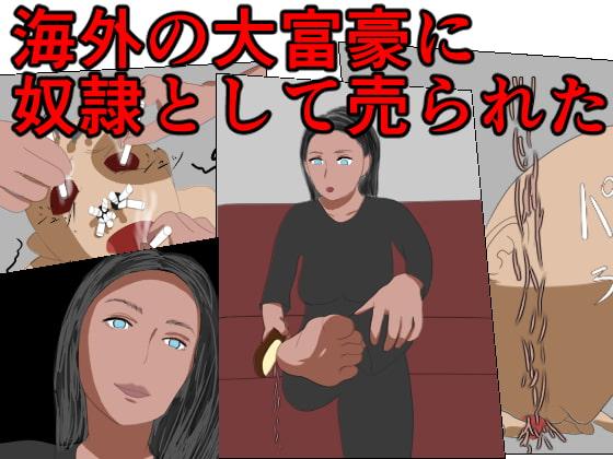 【新着同人誌】海外の大富豪に奴隷として売られたのアイキャッチ画像