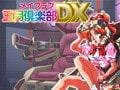 五月倶楽部 DX [覇王]