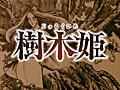 樹木姫 [desire]