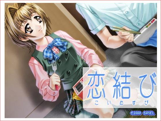 VJ001101 img main 恋結び