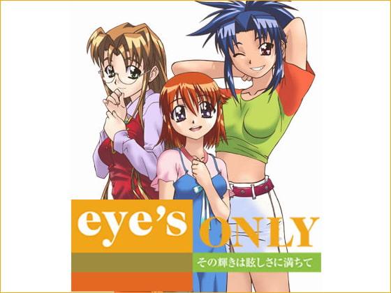VJ001183 img main eye's ONLY その輝きは眩しさに満ちて