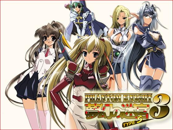 夢幻の迷宮3 TypeS (ソフトウェアハウスぱせり) DLsite提供:美少女ゲーム – ロールプレイング