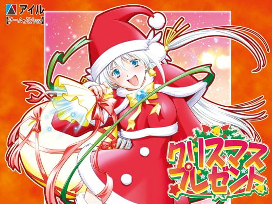 クリスマス★プレゼント