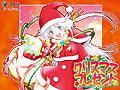 クリスマス★プレゼント [アイル]