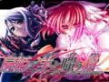 屍姫と羊と嗤う月 〜cry for the moon〜