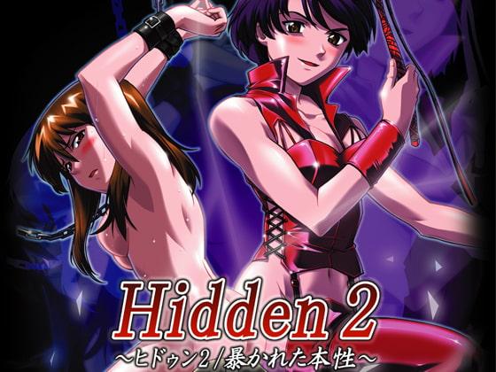 VJ002061 img main Hidden2 ~暴かれた本性~