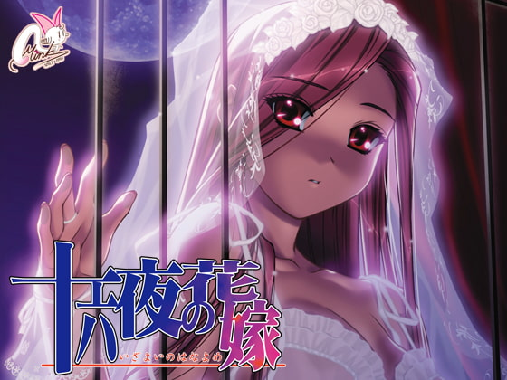 十六夜の花嫁[Mink]