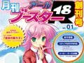 月刊アール18 ブースター創刊号