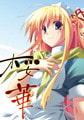 Anise:桜華(おうか)