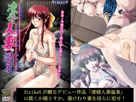 凌辱人妻温泉[StrikeS]