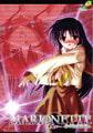 Anise:MARIONETTE 〜糸使い〜