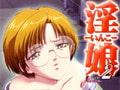 淫娘-いんこ- Episode.2『性欲の代償』 [メディアバンク]
