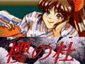 櫻の杜【Vol.1】 [メディアバンク]