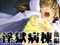 淫獄病棟 【後編】 [バニラ]