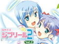 魔界天使ジブリール2 【Vol.2】純真!悩ましき恋心