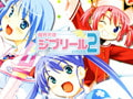 魔界天使ジブリール2 【Vol.3】 決戦!ジブリールVSジブリール
