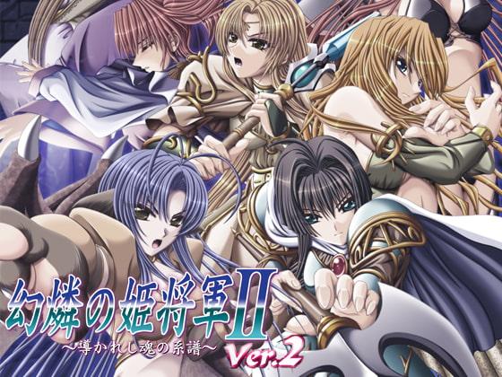 VJ003551 img main 幻燐の姫将軍2 Ver2.0 アペンドディスク
