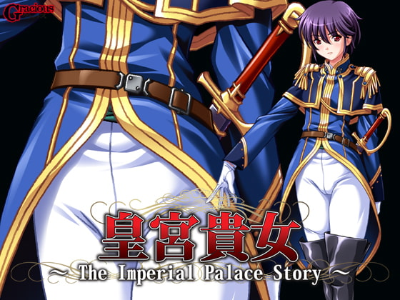 VJ003789 img main 皇宮貴女 ~The Imperial Palace Story~ シャイラ編